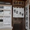 九州へのプチバイク一人旅