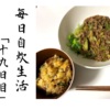 【男飯】男子学生が作る毎日自炊生活「十九日目」とろっとあんかけそぼろ