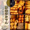 【オススメ5店】鹿嶋・鉾田・茨城県南部他(茨城)にあるおでんが人気のお店