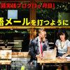 ママ英語実践ブログ|進展!ビジネス英語に触れる機会がぐっと増えた!