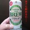 ビールって最高だよね!そうだよねー(^o^) って飲んじゃうんだ。
