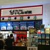 【その105】石垣牛ステーキとぜんざい。(宮古島土産話)