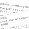 京アニ放火事件を馬鹿にしたYouTuber遠藤チャンネルの動画ようやくBANされる なぜYouTubeの行動はこんなに遅いのか
