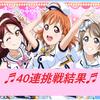 【スクフェス】6周年記念!限定ステップアップ勧誘結果♬~2年生編~