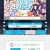 駅メモ SHOW BY ROCK!!イベントの話
