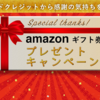 クラウドクレジット、Amazonギフト券1,000円プレゼント中!