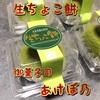 御菓子司 あけぼ乃「生ちょこ餅」レベルが高いめちゃ美味いチョコだった
