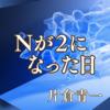 片倉青一『Nが2になった日』試し読み / SF雑誌『オルタニア』 vol.7 『後継種』