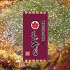 【オススメ5店】天草・熊本県その他(熊本)にあるお好み焼きが人気のお店