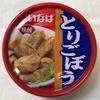 おつまみ、お弁当に最適、鶏肉とごぼうの甘辛煮の缶詰【とりごぼう/いなば食品】