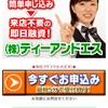 ティーアンドエスは東京都港区芝大門2-6-5の闇金です。