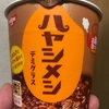 日清 ハヤシメシ デミグラス 食べてみました
