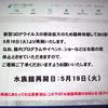 """[話題]水族館再開日は""""5月19日""""!!"""