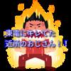 人生100年時代 千葉台風15号 停電続きで東電にキレてたおじさん?