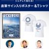 TOKYOオリンピック2020直筆サイン入りTシャツ&ポスターが当たる