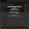 【Coming Soon】トモタクに会員登録で5,000ptは継続!