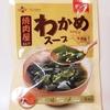 【韓国 商品】CJ 焼肉屋さんの「わかめスープ」