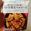 【ファミマ】博多明太子の味が濃い いか天明太マヨネーズを食べたぜ!これはリピート確定!