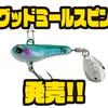 【ジャッカル】場所も魚種も問わないルアー「グッドミールスピン」発売!