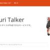 Yukkuri Talker を公開しました