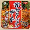 【セブンプレミアム】蒙古タンメン中本の辛旨焼きそばを食べてみたら、確かに旨辛だった
