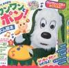 【絵本】「いないいないばあっ! リズム絵本 たたいて あそぼう! ワンワンと ポン!」が2020年8月11日に発売