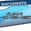 git cloneでローカルリポジトリを登録する