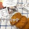 やろくの玉子コロッケが美味しすぎ!住吉大社へお参りの帰りに食べれる