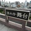 【珍スポ】京都の清水寺ではなく・・・「大阪の清水寺」に行ってきたぜ!!「玉出の滝」という天然の滝や清水の舞台もあったりするのです。
