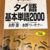 「聴いて,話すための-タイ語基本単語2000」レビュー