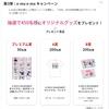 【3/31】e-maのど飴プレゼントキャンペーン【レシ/LINE】