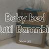 【 台湾で妊娠生活 】ベビーベッド「TUTTI Bambini」について