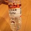 【レビュー】ディストピアな透明な飲み物,CLEAR LATTE(クリアラテ)を飲んでみた……