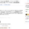 【8月2日現在終了】Amazonプライム会員限定で「Echo dot+Music Unlimited 1ヶ月分」と合わせて購入すると1,280円で買えるキャンペーンが実施中。