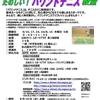 日本ガイシスポーツプラザ バウンドテニス教室のご案内