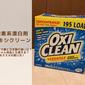 【オキシクリーン】家中のお掃除に便利!赤ちゃん用品にも使える?オススメの使い方!