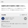 『オリンピック抽選結果(^-^)』家族の期待を背負って(#^^#)
