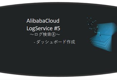 実運用を想定したAlibaba CloudのLogService構成を考えてみる~ログ検索編④~