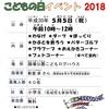本日、「こどもの日イベント2018」開催!🎏