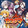 【臨時号】カコ☆タマ ver.2.0 帝都防衛作戰