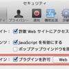 Safari 7.0:サイト単位でプラグインの実行or拒否を設定可能