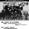 ◆九州歴史科学研究会1月例会のおしらせ