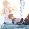 アニメ『さよならの朝に約束の花をかざろう』レビュー:母であること,別れの宿命
