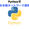 Pythonでガチャつく - ネットワーク機器にSSH -