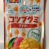 コツブグミ マンゴー味