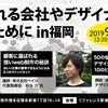 9/18選ばれる会社やデザイナーになるためにin福岡 参加レポートその1
