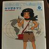 「世界の果てでも漫画描き」キューバ編 ヤマザキマリ