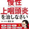 副鼻腔炎完治後の後鼻濡と上咽頭炎の治療(3回目)