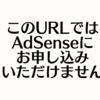 「このURLではAdSenseにお申し込みいただけません」とされて再申請ができない話