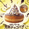 コメダ珈琲期間限定シロノワール「完熟チョコバナ」実食!